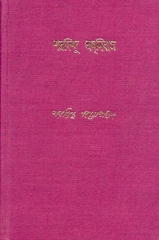 শরদিন্দু অমনিবাস - তৃতীয় খন্ড  by  Sharadindu Bandyopadhyay