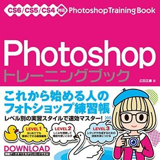 Photoshopトレーニングブック CS6/CS5/CS4対応 広田 正康