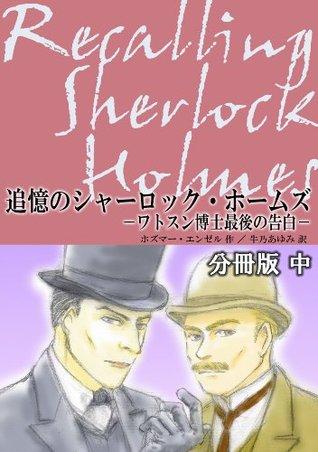 Tsuioku no Sherlock Holmes: Part 2 of 3-part Issue: Watson hakase saigo no kokuhaku  by  Hosmer Angel