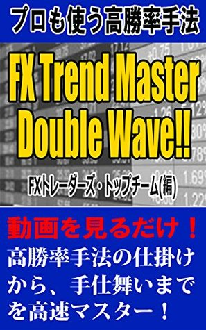 FX Trend Master Double Wave  by  FX Traders Top Team