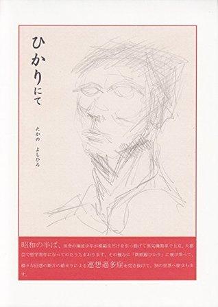 hikarinite hajimetenotetugakushiriizu  by  Takano Yoshihiro