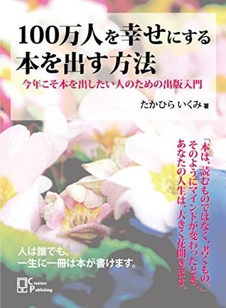 100man-nin wo Shiawase ni suru houhou: Kotoshi koso Hon wo dasitai hitonotameno Shuppan-Nyuumon Tahahira Ikumi