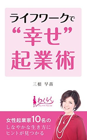 Happy work style Lifework: ten wemen flexible way of life by Sanae Mine