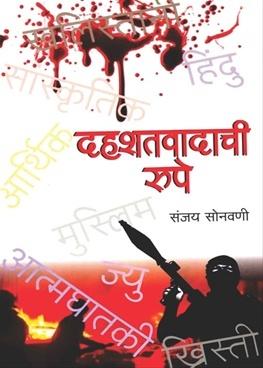 दहशतवादाची रूपे  by  Sanjay Sonawani