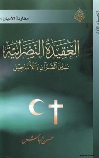 العقيدة النصرانية بين القرآن و الأناجيل  by  حسن الباش
