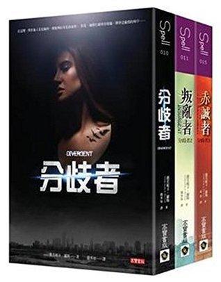 Divergent / Insurgent / Allegiant Veronica Roth