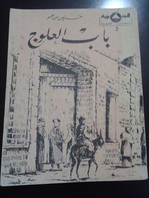 باب العلوج  by  حسنين بن عمو