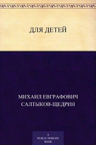 Для детей  by  Mikhail Saltykov-Shchedrin