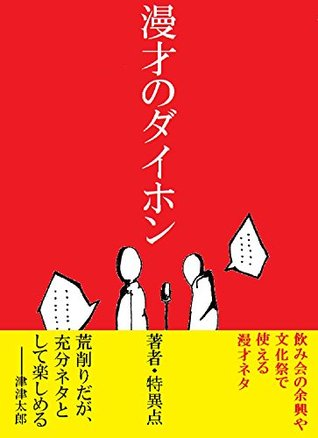 manzainodaihon  by  ikejiri daichi