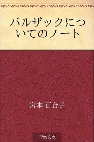 Baruzakku ni tsuite no noto Yuriko Miyamoto