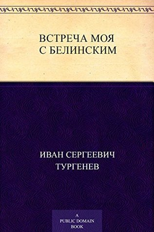 Встреча моя с Белинским.  by  Иван Сергеевич Тургенев
