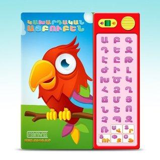 Armenian Alphabet for Kids Kaxardakan Aybuben inventory for Europe and international shipping (Wipe off Sound Activity Book) (Kaxardakan Aybuben: Armenian Alphabet for kids: Bureaucrat) Samvel Hovhannisyan