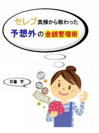 serebuokusamakaraosowattayosougainokinsenkanrijutsu higurasi100enbonsiri-zu  by  higurasimanabu