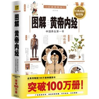 Illustrated the Yellow Emperors Classics of Internal Medicine - Classic Edition in Illustration  by  ben she