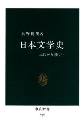 日本文学史 近代から現代へ 奥野健男