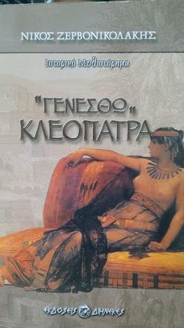 Γενέσθω Κλεοπάτρα  by  Νίκος Ζερβονικολάκης