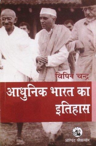 Adhunik Bharat Ka Itihas Bipan Chandra