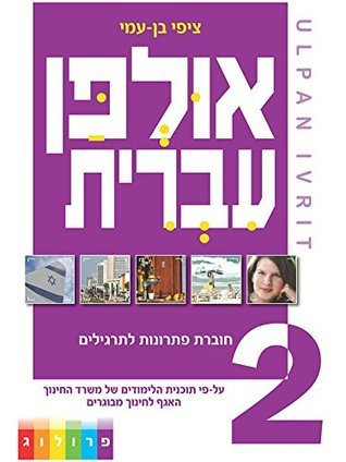 ULPAN IVRIT - Solutions for all exercises: ULPAN IVRIT - A new course for hebrew learners, in Ulpan classes or for self-study Tsipi Ben-Ami
