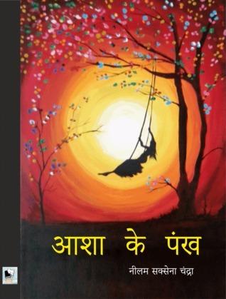 Asha ke Pankh  by  Neelam Saxena Chandra