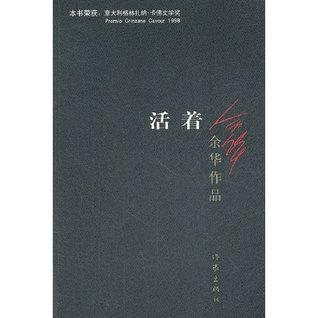 To Live / A Book of Yuhua Yu Hua
