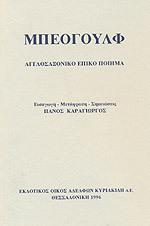 Μπέογουλφ  by  Πάνος Καραγεώργος