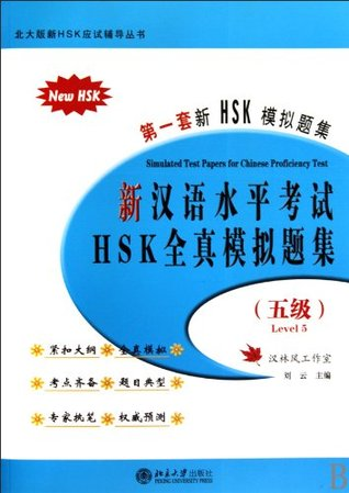 Model Test for the New HSK Level 5 (+1MP3) liu zi cheng