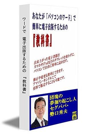 anatagapasokonworddekantannidenshishosekiwoshuppansurutamenokyoukasho Hideo Seguchi