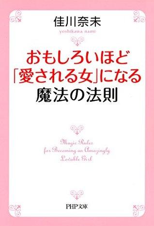 おもしろいほど「愛される女」になる魔法の法則 佳川 奈未