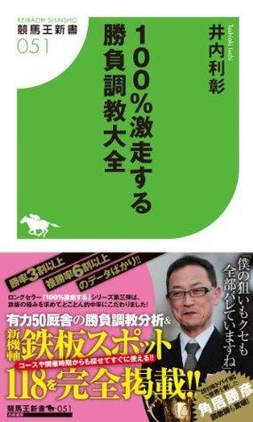 100%激走する勝負調教大全  by  井内利彰