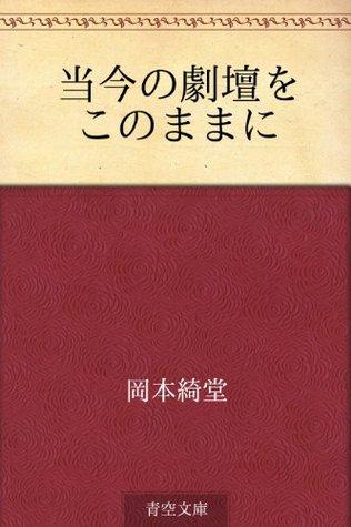 Tokon no gekidan o konomama ni  by  Kidō Okamoto