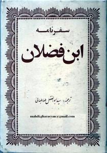 سفرنامه ابن فضلان أحمد بن فضلان