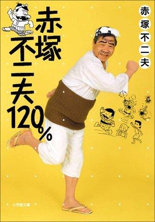 赤塚不二夫120%  by  赤塚不二夫
