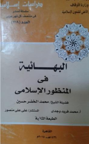 البهائية في المنظور الإسلامي محمد فريد وجدي