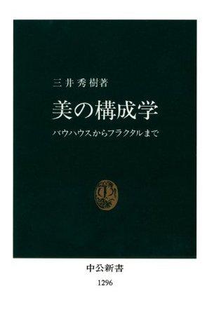 美の構成学 バウハウスからフラクタルまで  by  三井秀樹