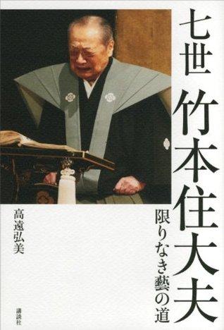 七世竹本住大夫 限りなき藝の道  by  高遠弘美