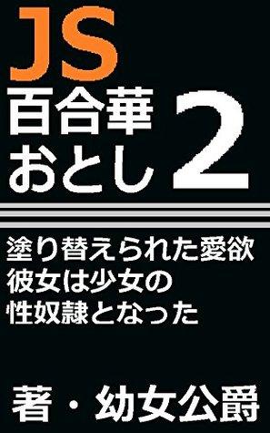 JS yurihana otosi ni nurikaerareta aiyoku kanojo ha syoujo no seidorei tonatta JS yurihana otosi sirizu Yojo koshaku