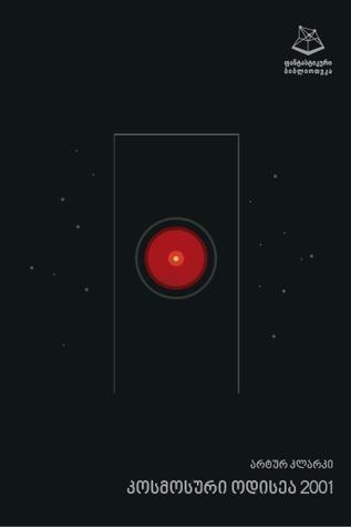 კოსმოსური ოდისეა 2001 (Space Odyssey, #1)  by  Arthur C. Clarke