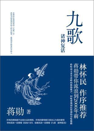 九歌 - 诸神复活 蒋勋