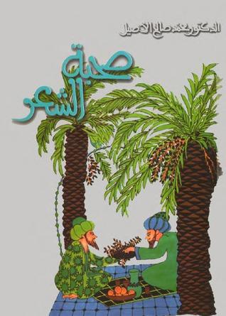 صحبة الشّعر  by  محمد صالح الأصيل