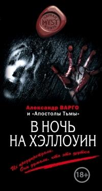 В ночь на Хэллоуин  by  Александр Варго