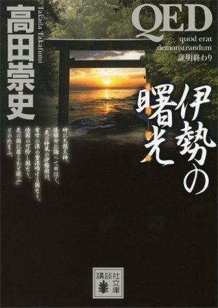 QED 伊勢の曙光  by  高田崇史