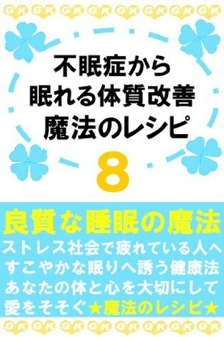 Fumin-syou kara Nemureru Taishitsu-Kaizen Mahou no Resipi Hachi Magic Recipe  by  Magic Recipe