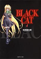 Black Cat Bunkoban 4 (Black Cat Bunkoban, #4) Kentaro Yabuki