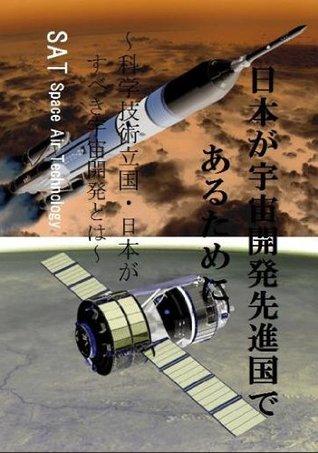 Nippongautyuukaihatusennsinnkokudearutameni  by  Space Air Technology