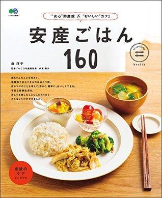 安産ごはん160[雑誌] ei cookingシリーズ 森 洋子