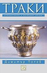 Траки. Исторически и културен обзор  by  Димитър Попов