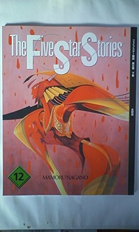 Five Star Stories #12 Mamoru Nagano