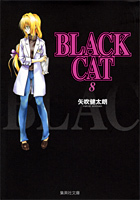 Black Cat Bunkoban 8 (Black Cat Bunkoban, #8)  by  Kentaro Yabuki