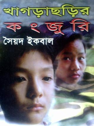 খাগড়াছড়ির কংজুরি Syed Iqbal