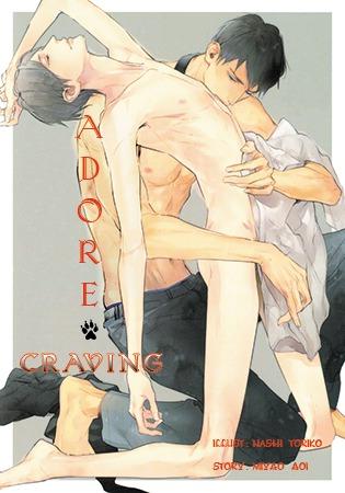 Adore - Craving  by  Aoi Miyao